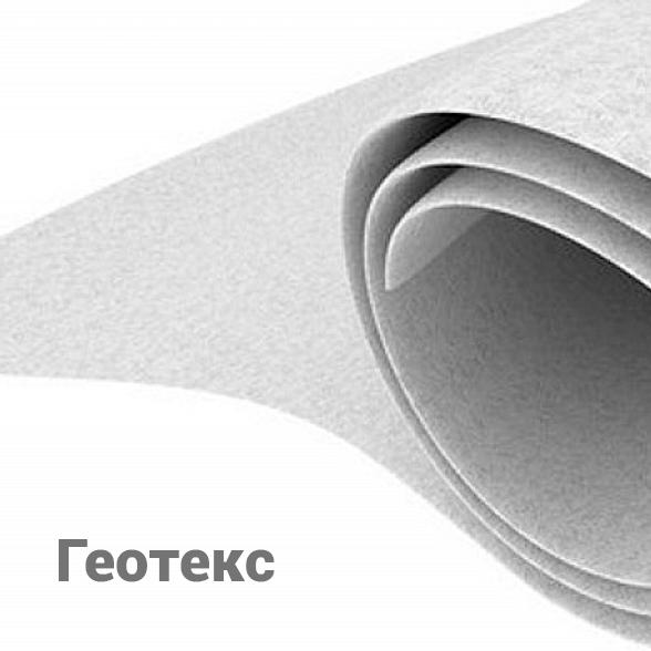 Геотекс
