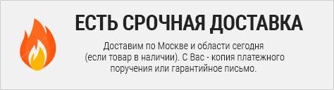 Срочная доставка по Москве и области день-в-день